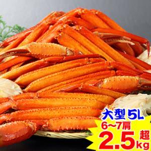 かに カニ 蟹 トゲズワイガニ 半むき身 | 特大5L 生とげずわい蟹肩脚 6肩(約2.5kg) 【送料無料】|egaotakumi
