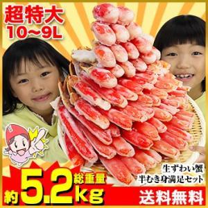 かに カニ 蟹 ズワイガニ ポーション | 超特大10L〜9L生ずわい蟹半むき身満足セット 4kg超【送料無料】|egaotakumi