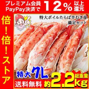 超特大9Lボイルたらば半むき身満足セット2kg超(総重量約2.6kg)|egaotakumi