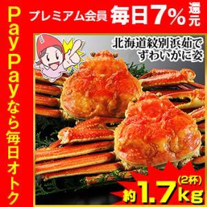 かに カニ 蟹 ズワイガニ ボイル| 北海道紋別浜茹で ずわいがに姿 2杯(約1.7kg)|egaotakumi