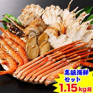 海鮮 バーベキュー BBQ| 高級焼き海鮮セット 1.15kg超
