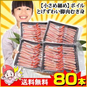 かに カニ 蟹 トゲズワイガニ | 小さめ細め ボイルとげずわい脚肉むき身 100本|笑顔の食卓 匠