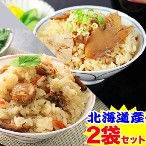【メール便1,000円ポッキリ】炊き込みご飯の素2袋セット egaotakumi