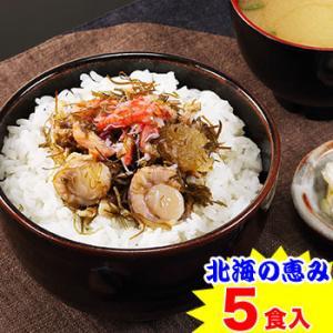 北海の恵み 漁師のまかない丼の具 5食入 egaotakumi