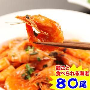 【下処理不要】殻ごと食べられる海老80尾|egaotakumi