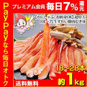 かに カニ 蟹 ズワイガニ ポーション かにしゃぶ |【刺身用】超特大10L〜8L生ずわい脚肉むき身18本〜24本(約1kg)|egaotakumi
