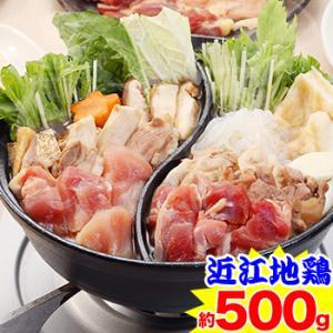 【料亭岩元直送】近江しゃも・黒鶏食べ比べセット 約500g(特製たれ付550ml)|egaotakumi