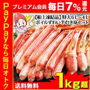 かに カニ 蟹 ズワイガニ ボイル   【船上凍結品】特大6L〜4Lボイルずわい半むき身セット 1kg超【送料無料】 egaotakumi