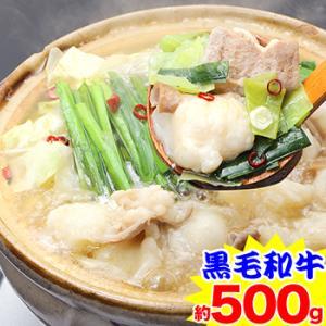 黒毛和牛大トロもつ鍋セット 約500g (特製スープ付) egaotakumi