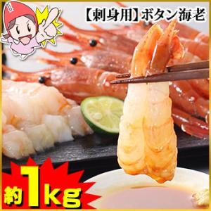 刺身用 ボタンエビ 約1kg(約40尾)|egaotakumi