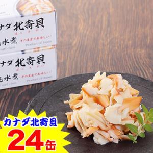 カナダ北寄貝貝ヒモ水煮缶詰 60g×24缶|egaotakumi