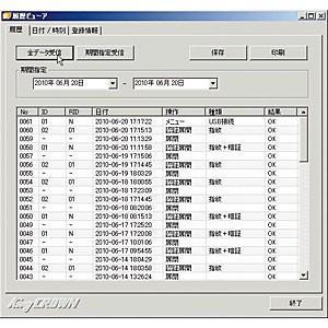 指紋照合用履歴閲覧ソフト RSF-20●指紋認証キーボックスKB-FPE-40N用|egawa