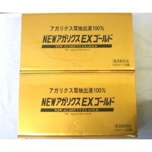 協和薬品のNEWアガリクスEXゴールド×2箱セット Agaricus|egawa