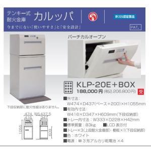カルッパ テンキー式耐火金庫KLP-20E+BOX●日本アイ・エス・ケイ製 egawa