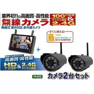 ワイヤレス〔無線〕防犯カメラ×2台と9インチモニター(SDカードレコーダー内蔵)のセットTCC-NO1|egawa