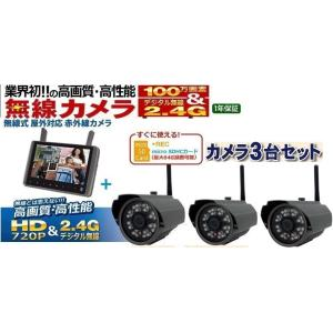 ワイヤレス〔無線〕防犯カメラ×3台と9インチモニター(SDカードレコーダー内蔵)のセットTCC-NO1|egawa
