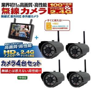 ワイヤレス〔無線〕防犯カメラ×4台と9インチモニター(SDカードレコーダー内蔵)のセットTTC-NO1|egawa