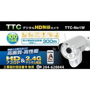 TTC-NO1シリーズ追加用ワイヤレス防犯カメラTTC-NO1W|egawa