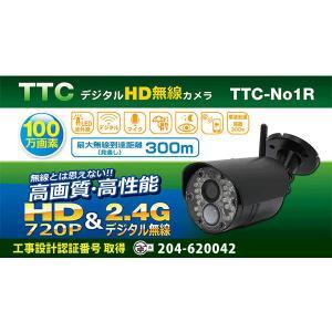 TTC-NO1シリーズ追加用ワイヤレス防犯カメラTTC-NO1R|egawa