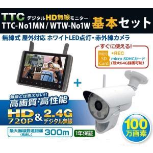 ワイヤレス〔無線/〕防犯カメラと9インチモニター(SDカードレコーダー内蔵)のセットTTC-NO1W|egawa