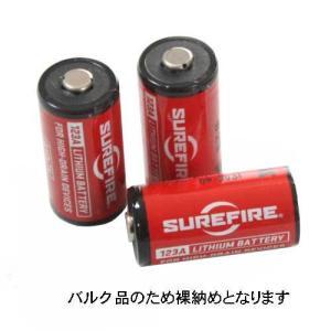 在庫販売 SUREFIRE シュアファイヤー シュアファイア SF123Aリチウム電池 3本 バルク品のため裸納め|egears