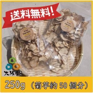 【送料無料】数量限定!自社製造 菊芋チップス 250g  農薬無散布・無添加|egfarm