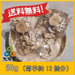 【メール便・送料無料】数量限定!自社製造 菊芋チップス 50g 農薬無散布・無添加|egfarm