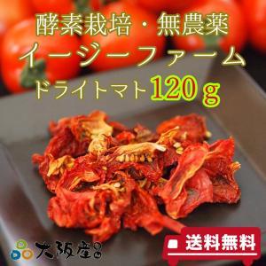 オーガニック 乾燥トマト 120g 農薬無散布・無添加・送料無料|egfarm