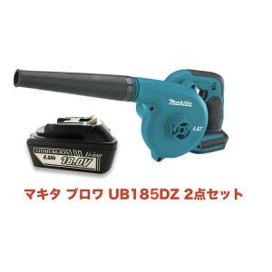※マキタUB182DZと純正バッテリーBL1830のセットです。 【商品仕様】 ◆ブロワ風量 0~2...