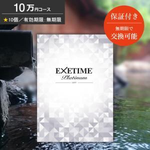 カタログギフト 有効期限切れの心配なし 旅行券 ギフト券 体験ギフト 温泉旅行 エグゼタイム プラチナム 10万円コース EXETIME Platinum|egiftcenter