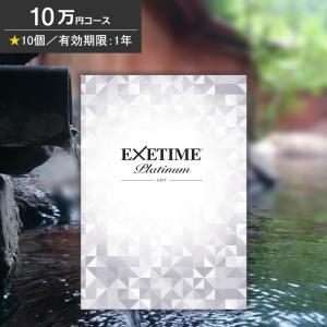 カタログギフト 旅行券 ギフト券 体験ギフト 温泉旅行 エグゼタイム プラチナム 10万円コース EXETIME Platinum egiftcenter
