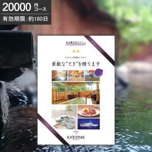 カタログギフト 旅行券 ギフト券 体験ギフト 温泉旅行 エグゼタイム パート3 EXETIME Part3 egiftcenter
