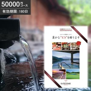 カタログギフト 旅行券 ギフト券 体験ギフト 温泉旅行 エグゼタイム パート5 EXETIME Part5 egiftcenter