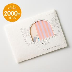 カタログギフト 内祝い 出産祝い 結婚祝い お返し 引き出物 プチギフト ホトフ HOtoFU 2000円コース フット|egiftcenter