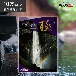 カタログギフト 旅行券 ギフト券 体験ギフト 温泉旅行 JTBのたびもの撰華 極 10万円コース egiftcenter