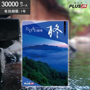 カタログギフト 旅行券 ギフト券 体験ギフト 温泉旅行 JTBのたびもの撰華 柊 30000円コース|egiftcenter