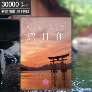 カタログギフト 旅行券 ギフト券 体験ギフト 温泉旅行 おとなの旅日和 なでしこ egiftcenter