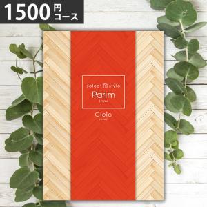 カタログギフト 内祝い 出産祝い 結婚祝い お返し 引き出物 プチギフト パリム シエロ|egiftcenter