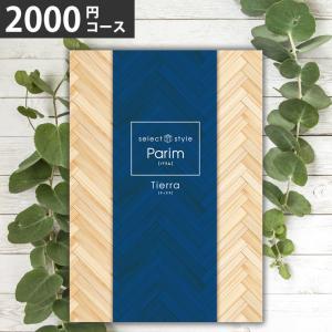 カタログギフト 内祝い 出産祝い 結婚祝い お返し 引き出物 プチギフト パリム ティエラ egiftcenter