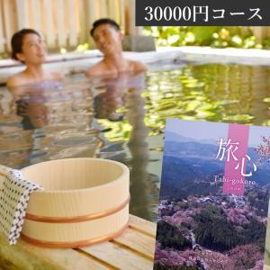 カタログギフト 旅行券 ギフト券 体験ギフト 温泉旅行 旅心 たびごころ しののめ 30000円コース egiftcenter