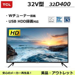 テレビ 32インチ TCL 32D400 ハイビジョン液晶テレビ 3波対応 Wチューナー HDMI ARC対応 外付けHDD録画機能対応 (アウトレット:美品)|egmart