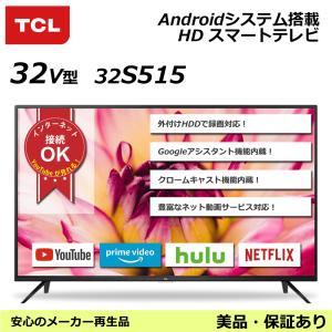 テレビ 32V型 TCL 32S515 HDスマートテレビ You Tubeが見れる!インターネットへ接続できるテレビ!(アウトレット:美品)|egmart