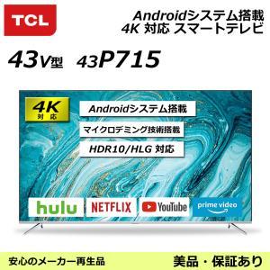 テレビ 43V型 TCL 43P715 4K対応液晶スマートテレビ You Tubeが見れる!インターネットへ接続できるテレビ!(アウトレット:美品)|egmart