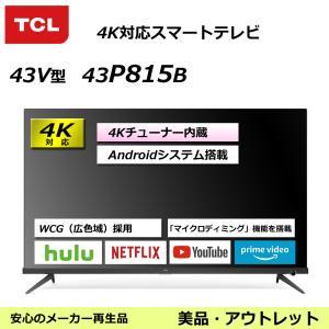 テレビ 43V型 TCL 43P815B 4Kチューナー内蔵スマートテレビ You Tubeが見れる!インターネットへ接続できるテレビ!(アウトレット:美品)|egmart