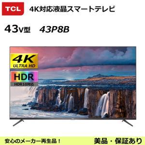 TCL 43P8B 43V型 4K対応液晶スマートテレビ 43インチ HDR10対応 マイクロディミング技術搭載 WCG採用(アウトレット:美品)|egmart