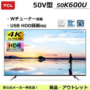 テレビ 50インチ TCL 50K600U 4K対応 UHDハイビジョン液晶テレビ HDR10対応 HDMI2.0充実サポート(アウトレット:美品)|egmart