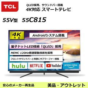 テレビ 55V型 TCL 55C815 4K対応液晶スマートテレビ You Tubeが見れる!量子ドットLED技術搭載、サウンドバー・サブウーファー搭載!(アウトレット:美品)|egmart