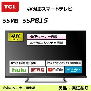 テレビ 55V型 TCL 55P815 4Kチューナー内蔵スマートテレビ You Tubeが見れる!インターネットへ接続できるテレビ!(アウトレット:美品)|egmart
