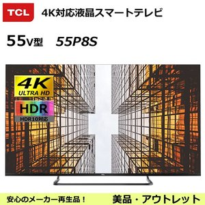 TCL 55P8S 55V型 4K対応液晶スマートテレビ 55インチ HDR10対応 マイクロディミング技術搭載 WCG採用(アウトレット:美品)|egmart