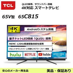 テレビ 65V型 TCL 65C815 4K対応液晶スマートテレビ You Tubeが見れる!量子ドットLED技術搭載、サウンドバー・サブウーファー搭載!(アウトレット:美品)|egmart